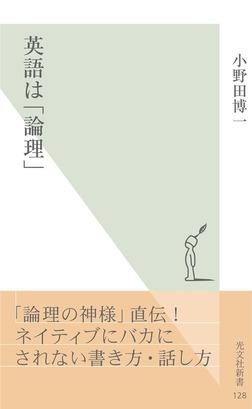 英語は「論理」-電子書籍