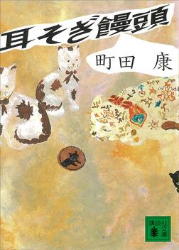 耳そぎ饅頭-電子書籍