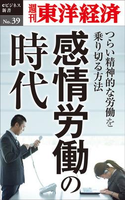 感情労働の時代 ~つらい精神的な労働を乗り切る方法~―週刊東洋経済eビジネス新書No.39-電子書籍