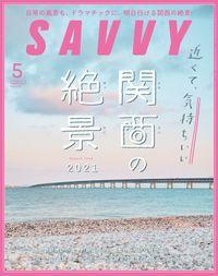 SAVVY 2021年5月号 電子版