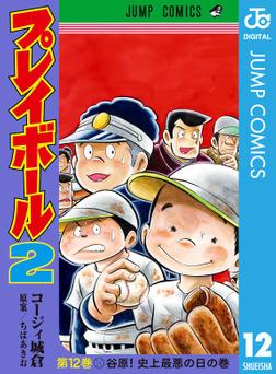 プレイボール2 12-電子書籍
