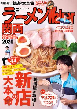 ラーメンWalker関西2020-電子書籍