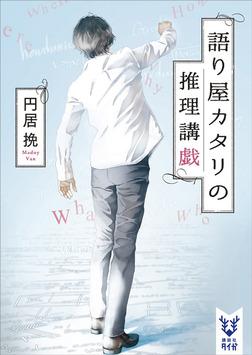 語り屋カタリの推理講戯-電子書籍