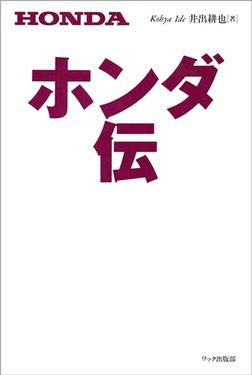 ホンダ伝-電子書籍