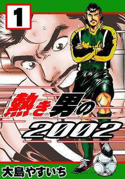 熱き男の2002 (1)-電子書籍