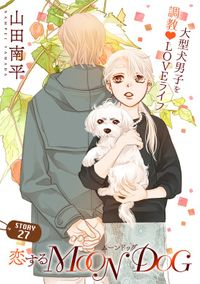 花ゆめAi 恋するMOON DOG story27