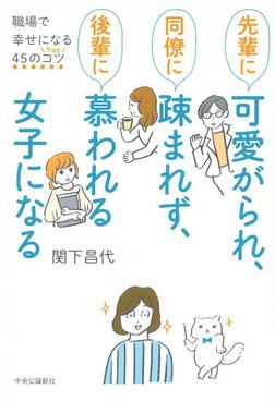 先輩に可愛がられ、同僚に疎まれず、後輩に慕われる女子になる 職場で幸せになる45のコツ-電子書籍