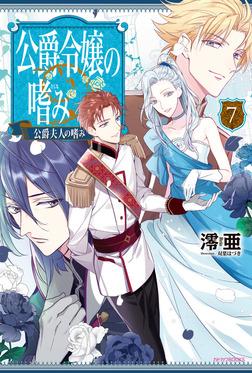 公爵令嬢の嗜み7-電子書籍