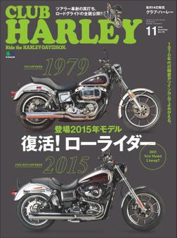 CLUB HARLEY 2014年11月号 Vol.172-電子書籍
