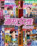 月刊週刊女性 2018年 06月