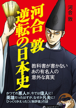 河合敦 逆転の日本史-電子書籍
