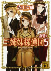 三姉妹探偵団(5) 復讐篇