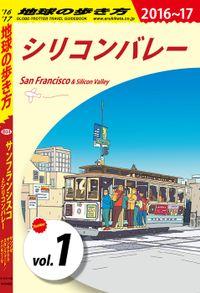 地球の歩き方 B04 サンフランシスコとシリコンバレー 2016-2017 【分冊】 1 シリコンバレー