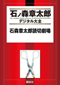 石森章太郎読切劇場-電子書籍