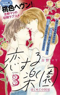 恋する楽園 プチデザ(3)