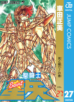 聖闘士星矢 27-電子書籍