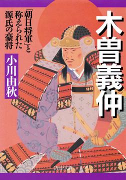 木曽義仲 「朝日将軍」と称えられた源氏の豪将-電子書籍