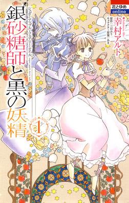 銀砂糖師と黒の妖精 ~シュガーアップル・フェアリーテイル~ 1巻-電子書籍