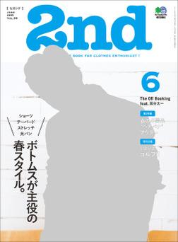 2nd 2015年6月号 Vol.99-電子書籍