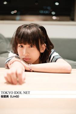 [TOKYO IDOL NET] 桜愛美 (LinQ)-電子書籍