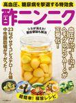 高血圧、糖尿病を撃退する特効食 酢ニンニク
