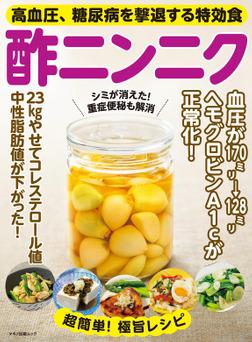 高血圧、糖尿病を撃退する特効食 酢ニンニク-電子書籍