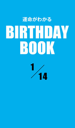 運命がわかるBIRTHDAY BOOK 1月14日-電子書籍