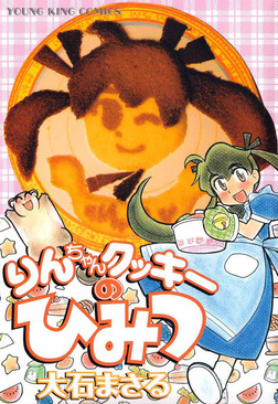 りんちゃんクッキーのひみつ-電子書籍