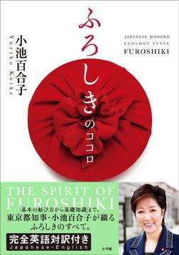 ふろしきのココロ JAPANESE MODERN ECOLOGY STYLE FUROSHIKI-電子書籍