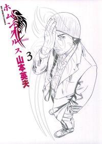 ホムンクルス(3)【期間限定 無料お試し版】