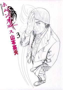 ホムンクルス(3)【期間限定 無料お試し版】-電子書籍