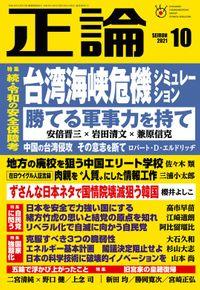 月刊正論2021年10月号