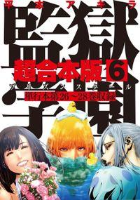 監獄学園 超合本版(6)