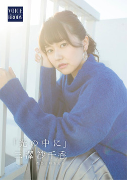 【VOICE BRODY ―motto!―】 三澤紗千香 「光の中に」-電子書籍
