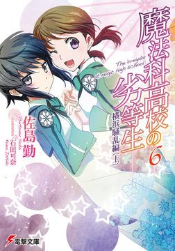 魔法科高校の劣等生(6) 横浜騒乱編〈上〉-電子書籍