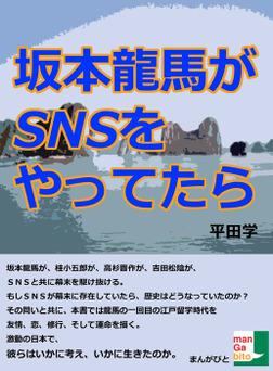 坂本龍馬がSNSをやってたら-電子書籍
