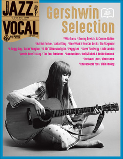JAZZ VOCAL COLLECTION TEXT ONLY 22 ガーシュウィン・セレクション-電子書籍