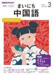 NHKラジオ まいにち中国語 2020年3月号