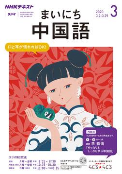 NHKラジオ まいにち中国語 2020年3月号-電子書籍