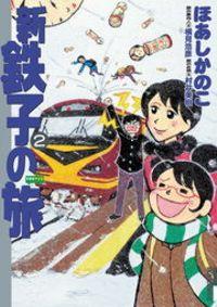 新・鉄子の旅(2)