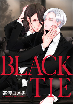 BLACK TIE(分冊版) 【第6話】-電子書籍