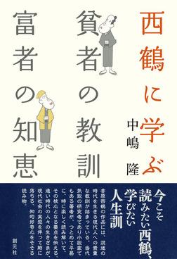 西鶴に学ぶ 貧者の教訓・富者の知恵-電子書籍