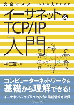 完全マスターしたい人のためのイーサネット&TCP/IP入門-電子書籍