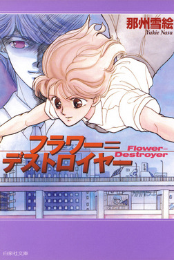 フラワー=デストロイヤー-電子書籍