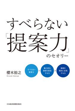 すべらない「提案力」のセオリー-電子書籍