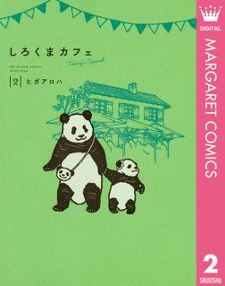 しろくまカフェ today's special 2-電子書籍