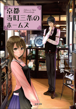 京都寺町三条のホームズ : 1-電子書籍
