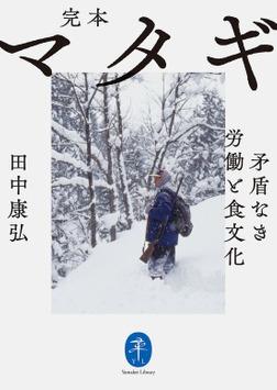 ヤマケイ文庫 完本 マタギ 矛盾なき労働と食文化-電子書籍