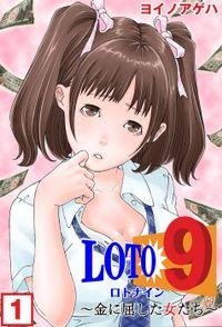 ロト9~金に屈した女たち~(1)