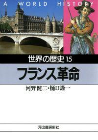 世界の歴史〈15〉フランス革命